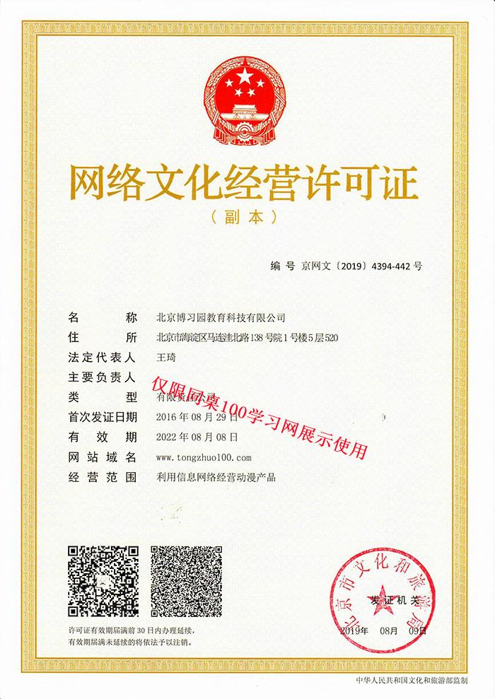 网络营业许可证